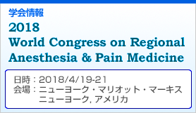2018 World Congress on Regional Anesthesia & Pain Medicine