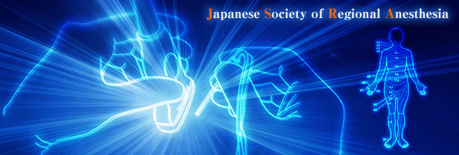 日本区域麻酔学会 Japanese Society of Regional Anesthesia
